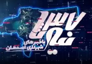 ۱۳۷ ثانیه با آخرین و مهم ترین خبرهای حوزه مدیریت شهری